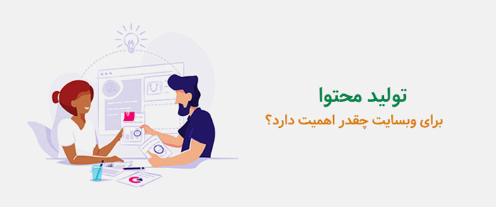 آموزش تولید محتوا سایت