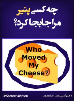 تفسیر کتاب پنیر