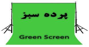 پرده سبز