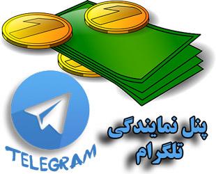 پنل تلگرام