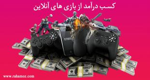 بازیهای آنلاین درآمدزا