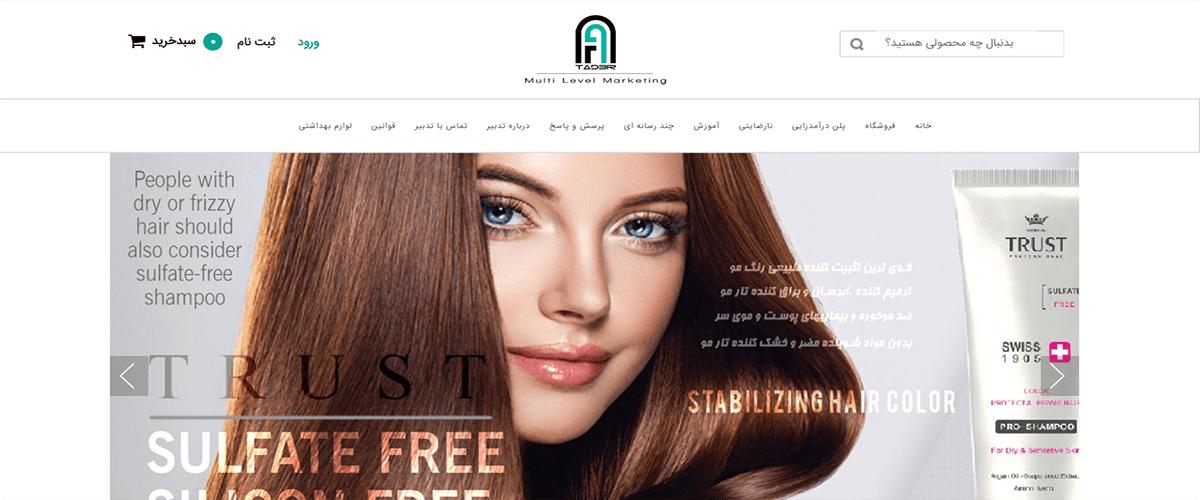 شرکت بازاریابی شبکه ای اطلس من