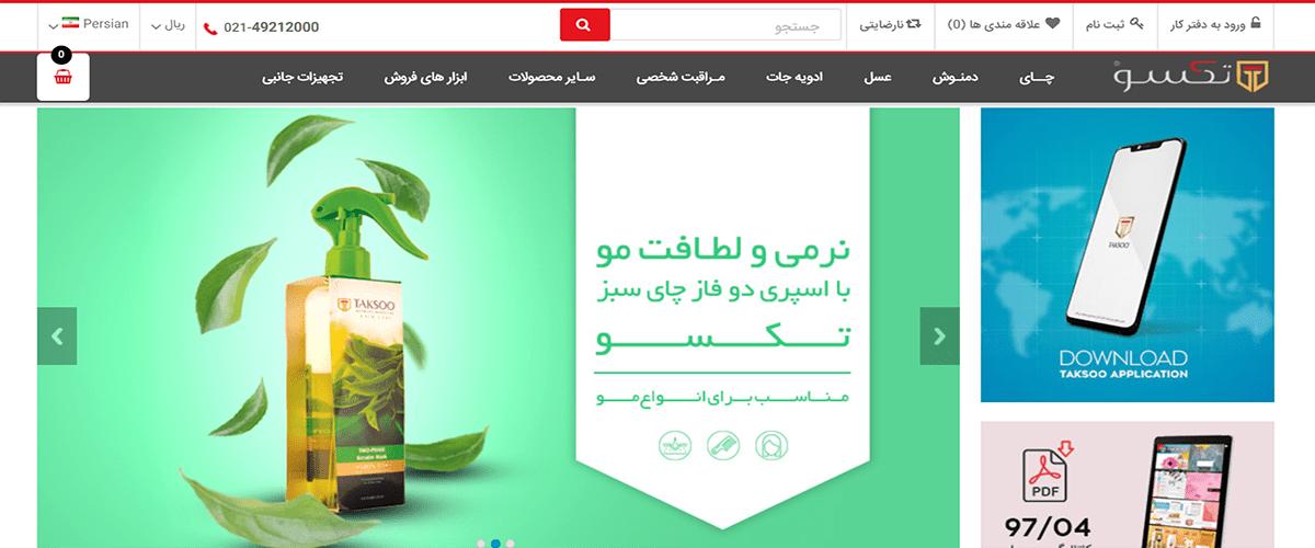 شرکت بازاریابی شبکه ای تکسو