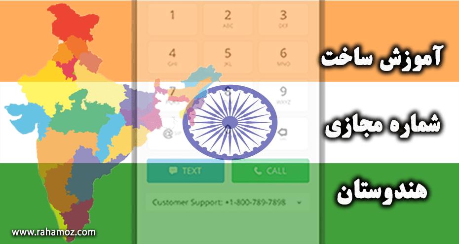 آموزش ساخت شماره مجازی هند