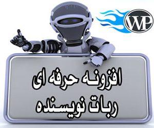 ربات نویسنده وردپرس