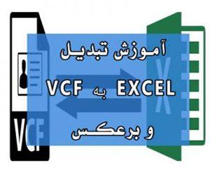 تبدیل Excel به VCF