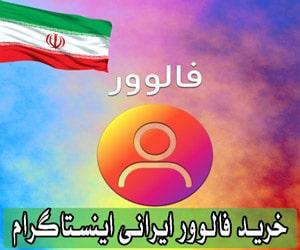 فالوور ایرانی اینستاگرام