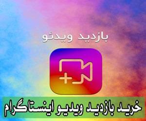 بازدید ویدیو اینستاگرام