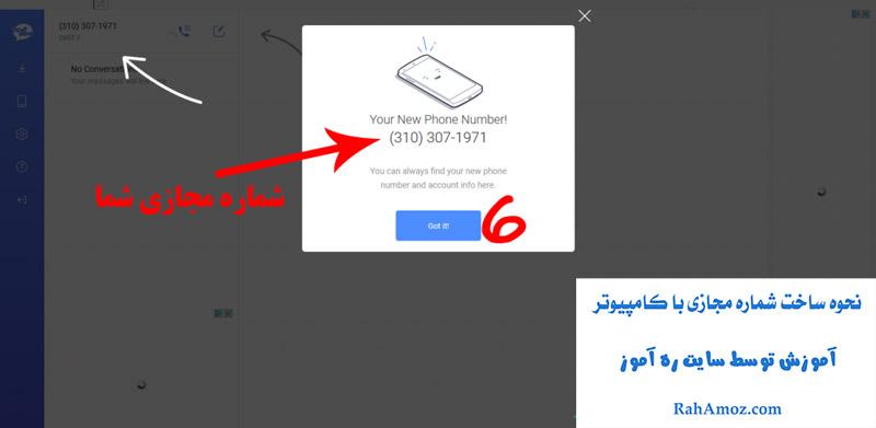 ساخت شماره مجازی با کامپیوتر
