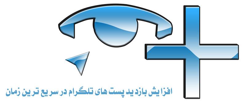 خرید بازدید تلگرام