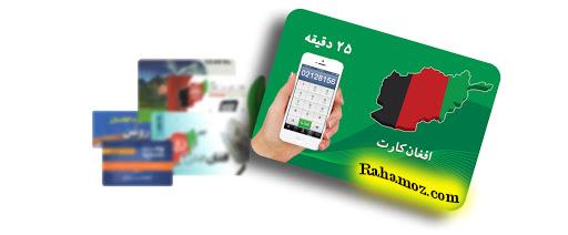 شماره مجازی افغانستان