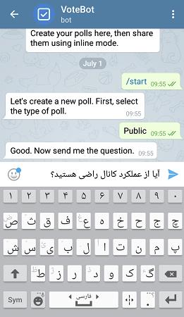 ربات نظرسنجی تلگرام