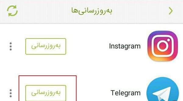 بهروزرسانی تلگرام
