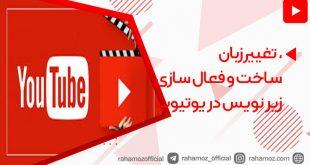تغییر زبان و فعالسازی یوتیوب