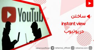 ساختن اینستنت ویو یوتیوب