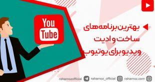 بهترین برنامه های ساخت و ادیت ویدیو در یوتیوب