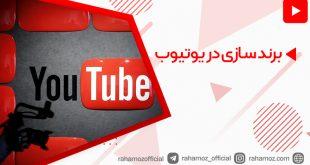 برند سازی در یوتیوب