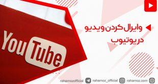 وایرال کردن ویدیو در یوتیوب
