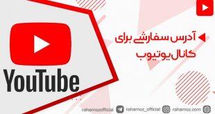ساخت آدرس سفارشی برای کانال یوتیوب