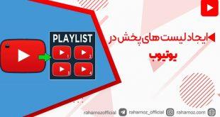 ایجاد لیست های پخش در یوتیوب