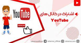 اشتراک در کانال های YouTube