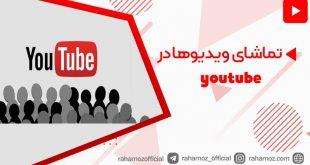 نحوه تماشای ویدیوها در youtube