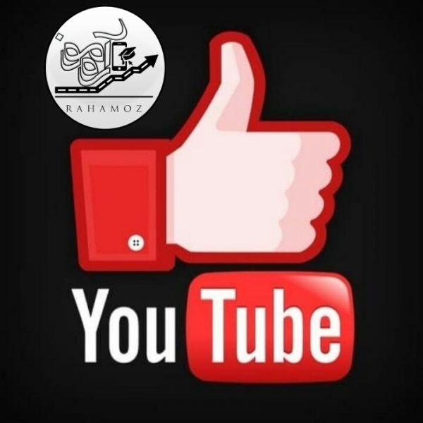 خرید لایک یوتیوب