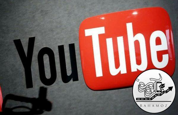 ضبط فیلم در یوتیوب
