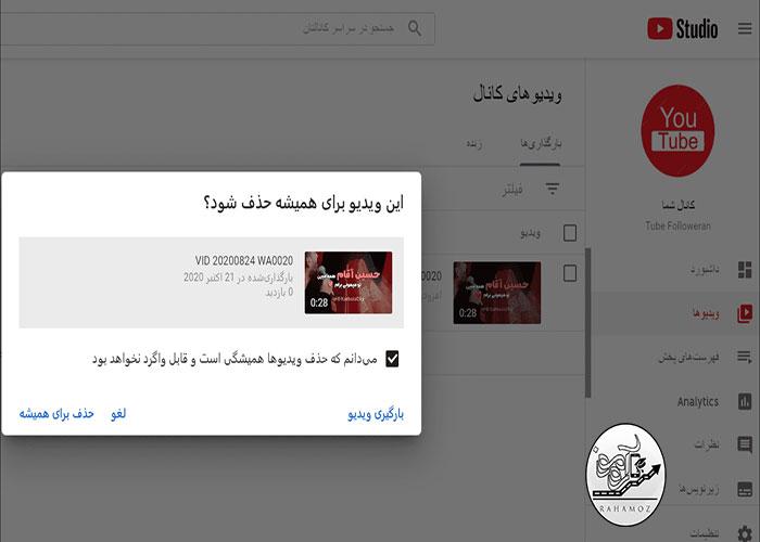 حذف ویدیو از یوتیوب