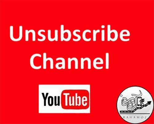 لغو اشتراک در یوتیوب