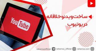 ساخت ویدئو خلاقانه در یوتیوب