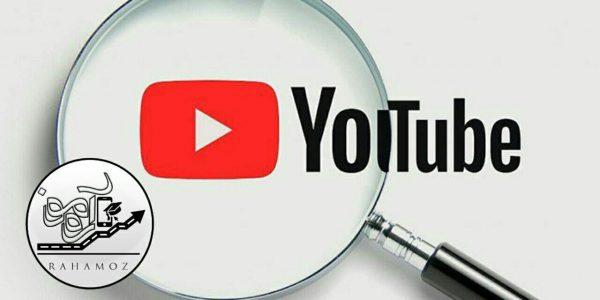 ترفند ها و عملگر های جستجو در یوتیوب
