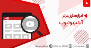 ابزار های برتر آنالیز یوتیوب