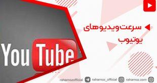 سرعت ویدیو های یوتیوب