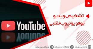 تشخیص ویدیو یوفو یوتیوب تقلبی