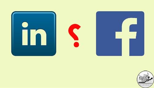 لینکدین یا فیس بوک؟