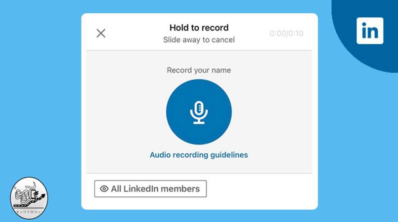 اضافه کردن فایل صوتی یکی از قابلیت های جدید لینکدین