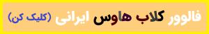فالوور کلاب هاوس ایرانی